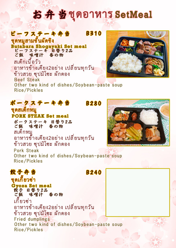 HP8.弁当お弁当ビーフステーキ21.7.6.jpg