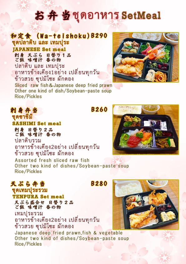 HP1.弁当お弁当メニュー和定食21.8.2.jpg