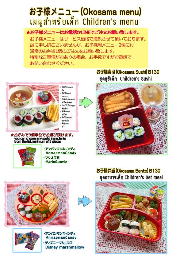 お子様メニュー寿司、ランチ21.5.26.jpg