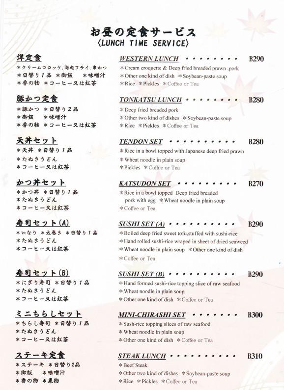 定食B19.1.jpg