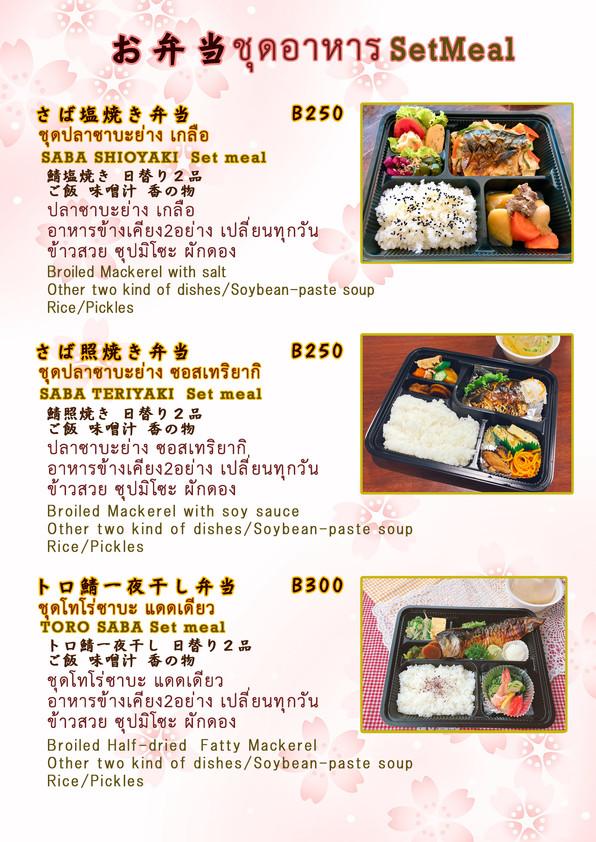 HP3.弁当お弁当メニュー鯖塩焼き 21.7.5.jpg
