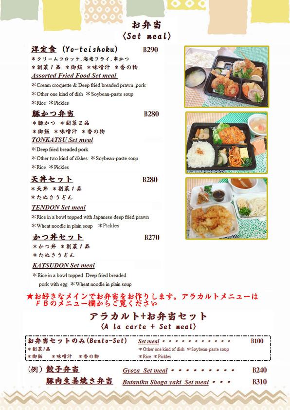 Hakata bento-4.jpg