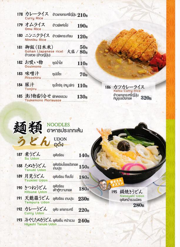 デリ11.ご飯物のコピー.jpg