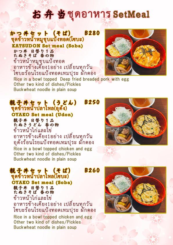 N13.お弁当メニューカツ丼セット21.7.23.jpg