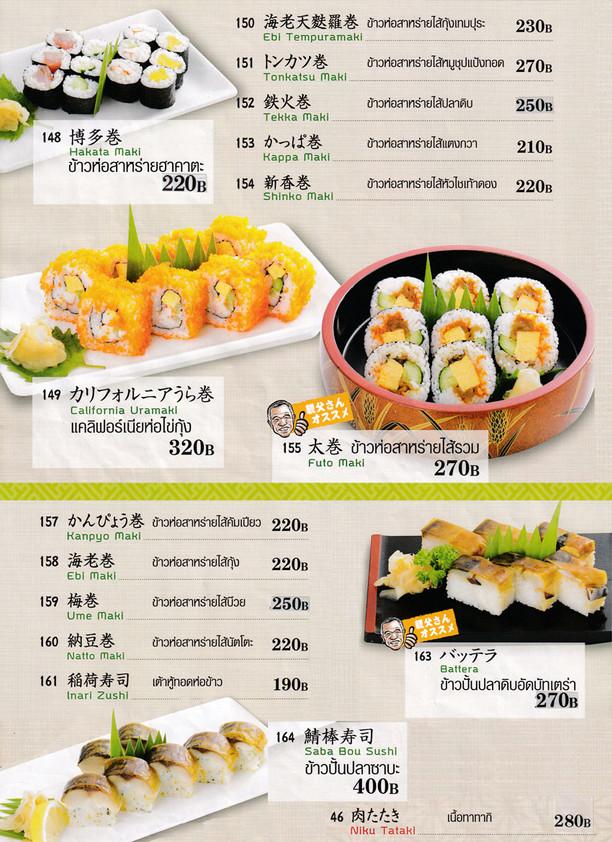 デリ8.寿司のコピー.jpg