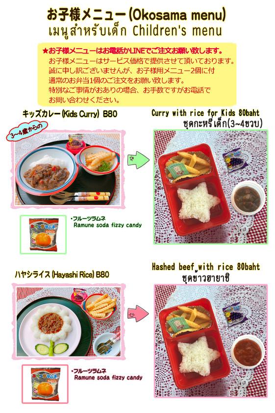 お子様メニュー2キッズカレー、ハヤシ21.5.26.jpg