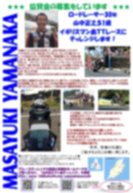 チラシ2020-01.jpg