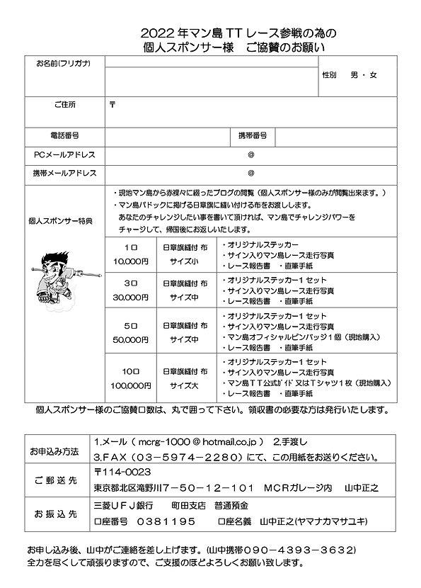 2022年ご協賛フォーム締め切り無し.jpg