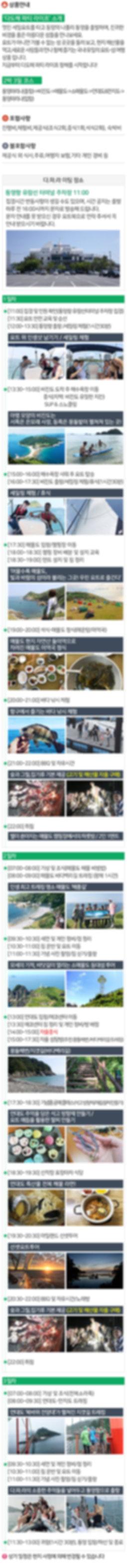 03-2박3일_소매물도_일정표(모바일)_0905.jpg