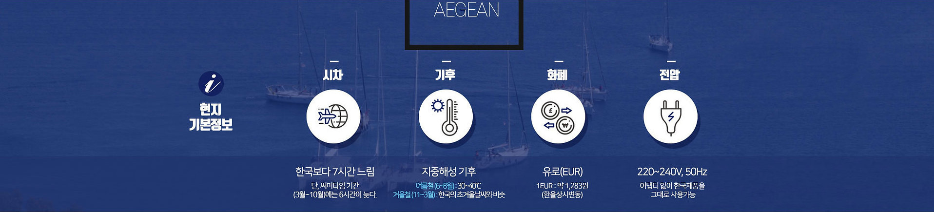 aegean_img02.jpg