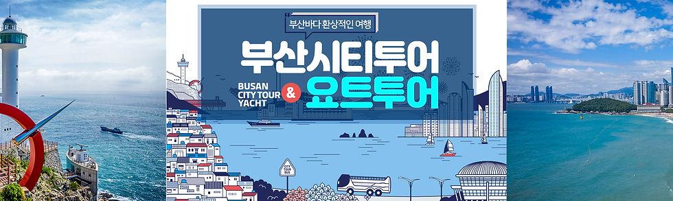 부산시티투어버스앤요트투어_02.jpg