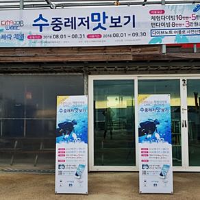 키마위크 2018 '수중레저맛보기' in 포항(feat.다이브노트)