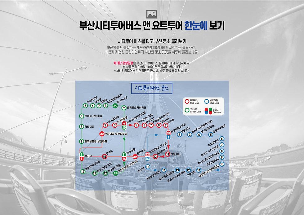 부산시티투어버스앤요트투어_05.jpg