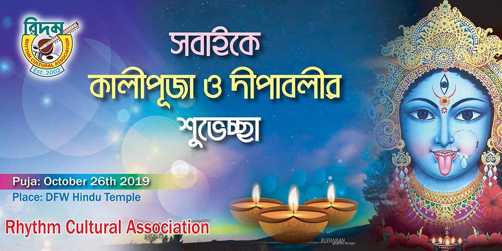 Kali Puja and Deepabali 2019 - October 26 (Saturday)