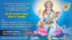 saraswati puja Design2020.jpg