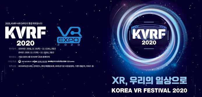 KVRF 2020 - Chrome 2020-12-09 오전 9_39_25