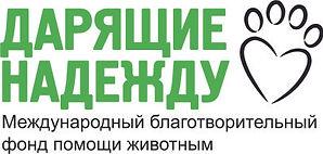 лого фонда(1).jpg