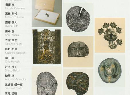 共鳴する刻[しるし]―木口木版の現在地