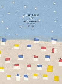 山中現 全版画 星と夢1975-2020
