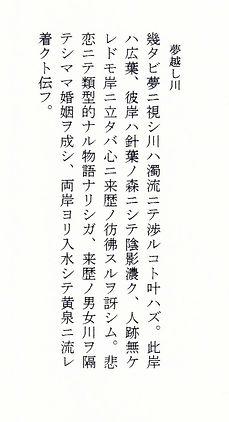 夢越しの川.jpg