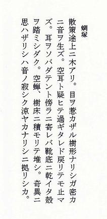 蜩塚.jpg