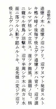 追憶の木.jpg
