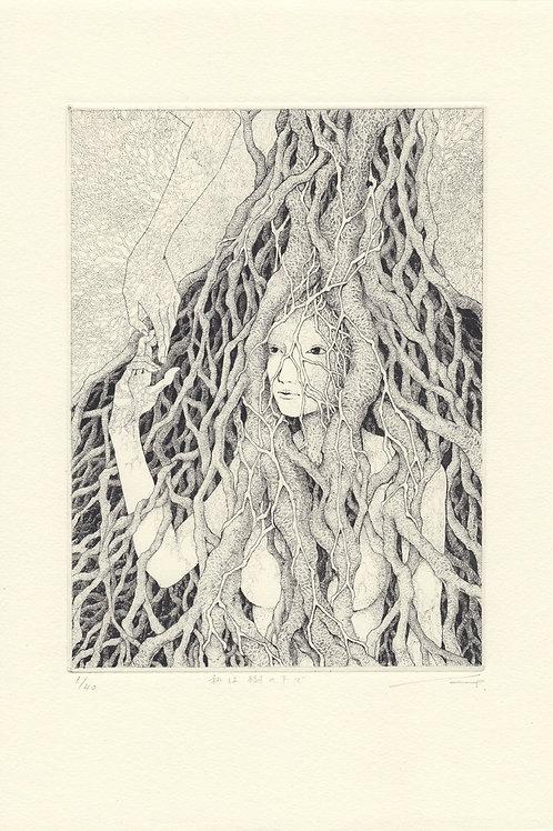 箕輪千絵子作品 私は樹の下で
