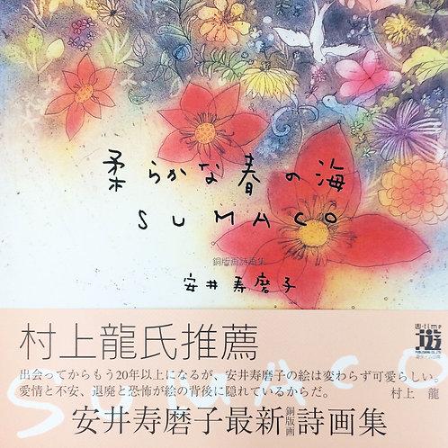 安井寿磨子 銅版画詩画集『柔らかな春の海』