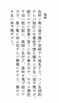 風峠.jpg