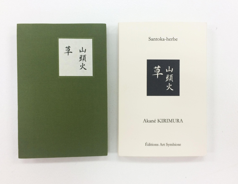 山頭火 草(表紙)