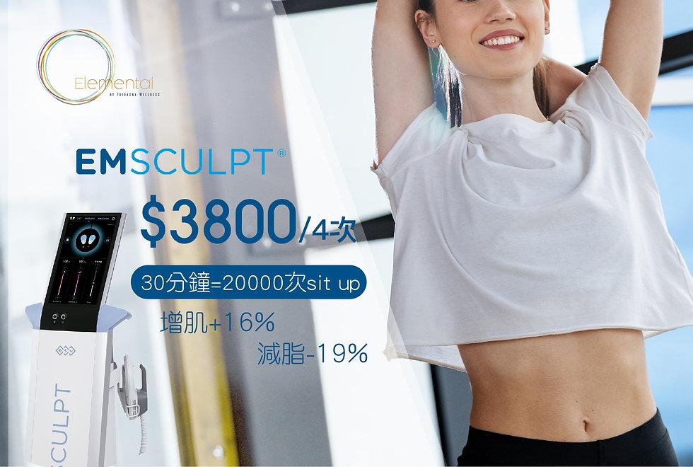 Emsculpt $3800 6th version_工作區域 1.jpg