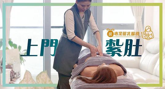 Mama Me 上門紮肚 收復腹直肌 產後修身 瘦身減肥 溫經養宮 送催乳.jp