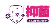 關於私密護強效版 5 Website-banner8-979x450px(Ant