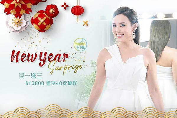 mamame CNY 2020 surprise 1.jpeg