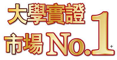關於私密護強效版 2 Website-banner8-979x450px(No1
