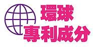 關於私密護強效版 6 Website-banner8-979x450px(Pat