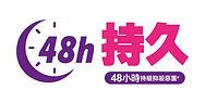 關於私密護強效版 4 Website-banner8-979x450px(48h