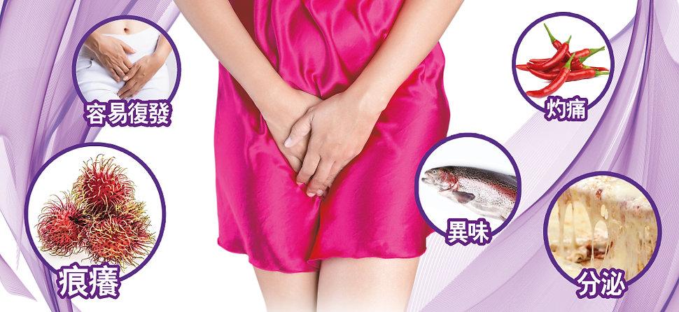 女性私密問題 Page Website-banner4-979x450px.jp