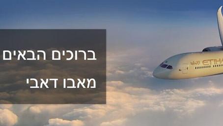 Hebrew language website and kosher food – UAE welcome Israeli travelers
