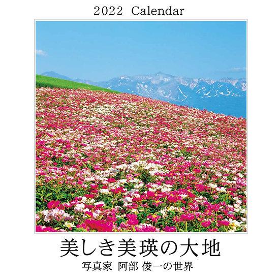 阿部俊一 2022カレンダー 美しき美瑛の大地
