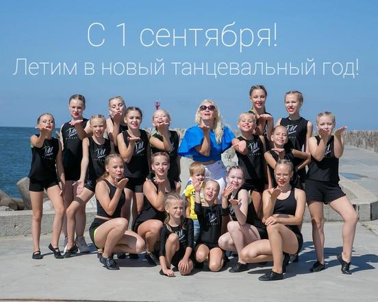 С 1 сентября 2021! Новый танцевальный сезон 2021/2021 открыт!