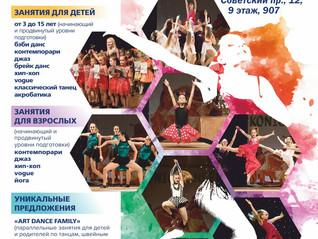 "Открытие нового Центра ТАНЦА и ТВОРЧЕСТВА ""I'M DANCE"""