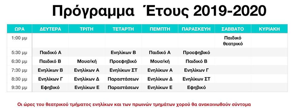Πρόγραμμα 2019-20_edited.jpg