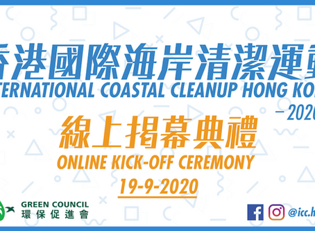 香港國際海岸清潔運動2020將於9月22日在網上揭幕