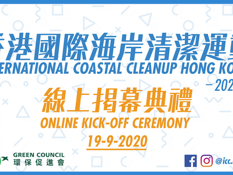 香港國際海岸清潔運動2020將於9月19日在網上揭幕
