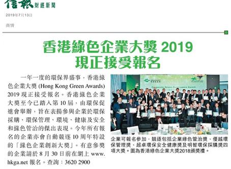 香港綠色企業大獎現正接受報名 8月30日截止