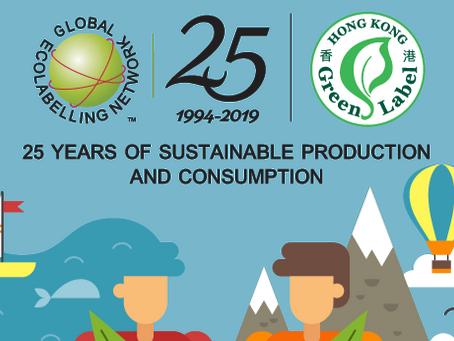 慶祝「全球環保標章組織(GEN)」成立25週年