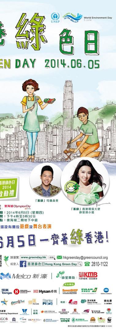 HKGD2014a.jpg