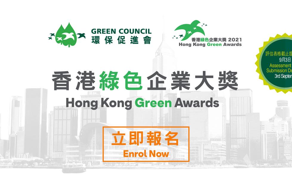 Hong Kong Green Awards 2021