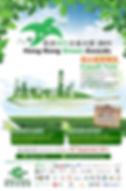 HKGA2011.jpg